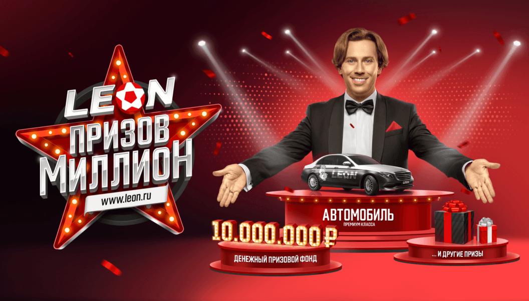 LEON – Призов миллион